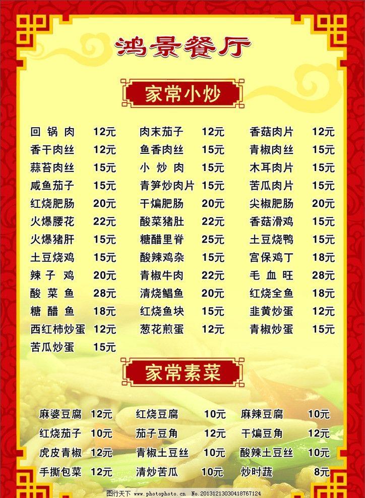 菜单 酒店菜单 高档菜单 茶餐厅菜谱 美食 套餐 价目表 小吃 cdr 菜单