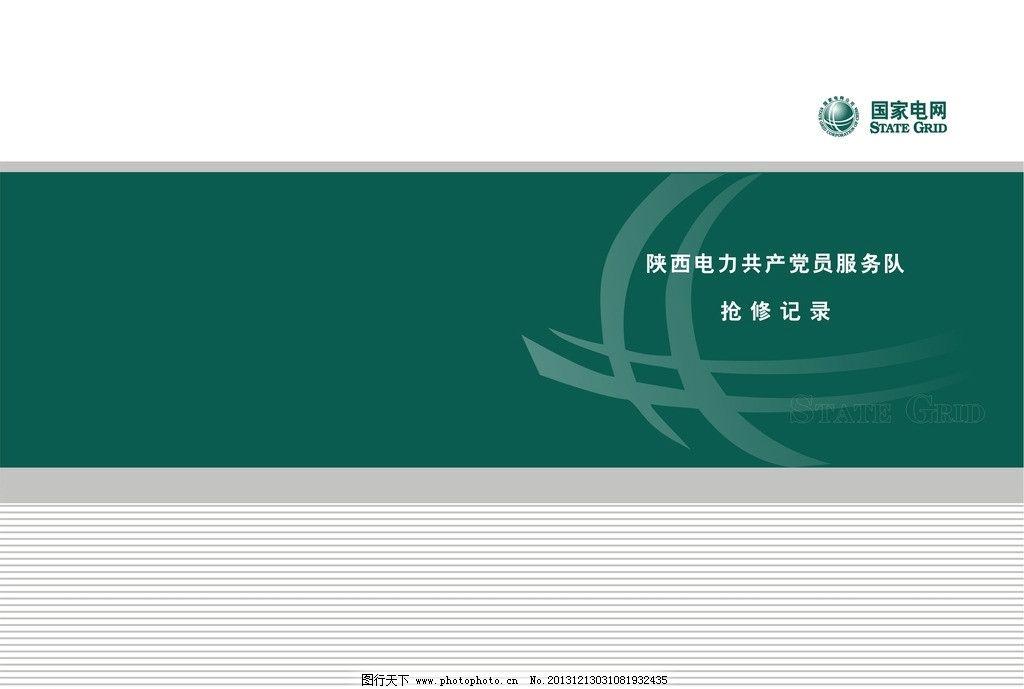 国家电网封皮 国网绿 标志 条 大气 好看 其他设计 广告设计 矢量 cdr