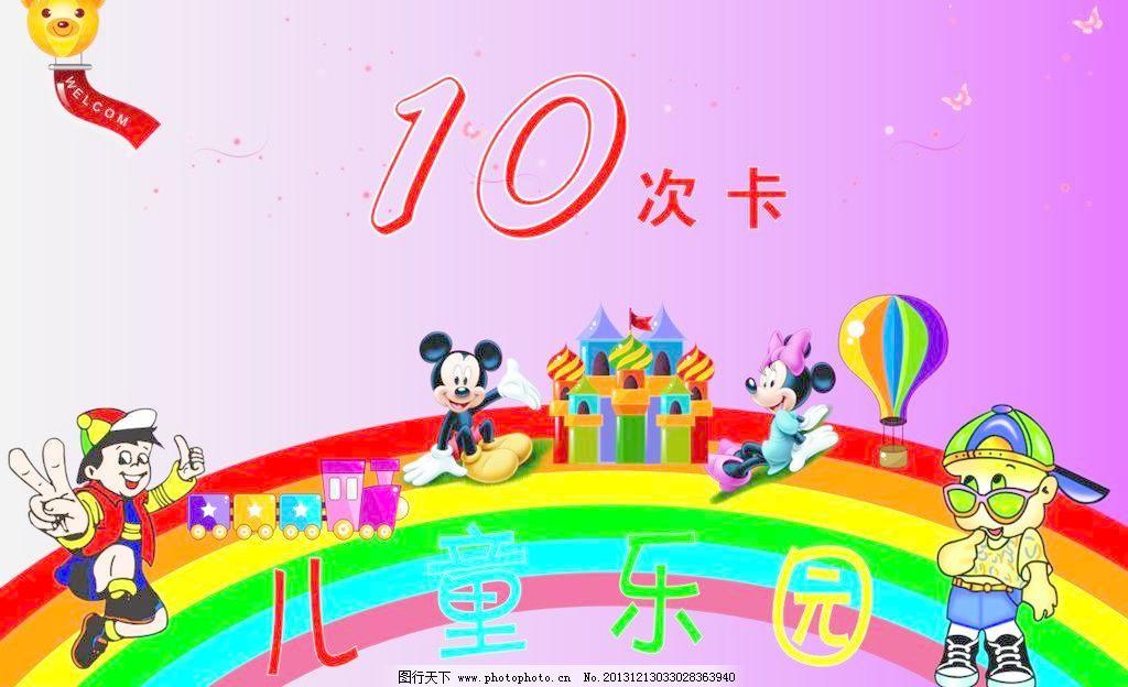 儿童玩具 广告设计 卡片 卡通人物 米老鼠 名片卡片 儿童游乐园入场劵