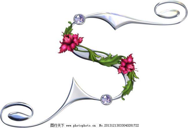 花藤字母-s