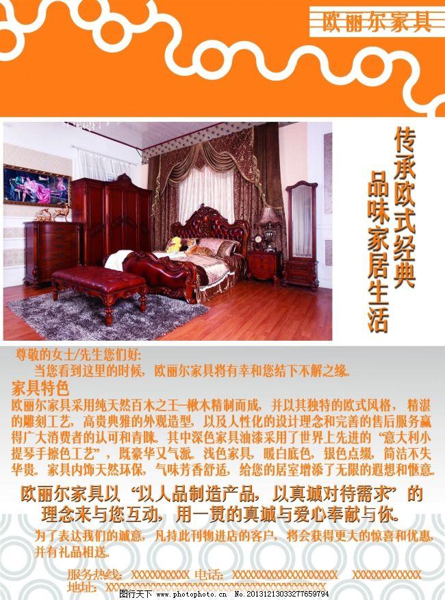杂志内页设计免费下载