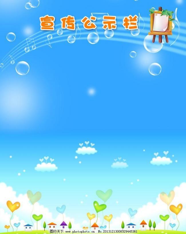 幼儿园展板模板下载 幼儿园展板 儿童展板模板 五线谱 透明气泡音符