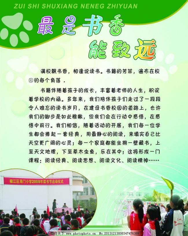 学校展板 读书 高中 广告设计模板 环保 绿色 猫脚印 小学 宣传栏