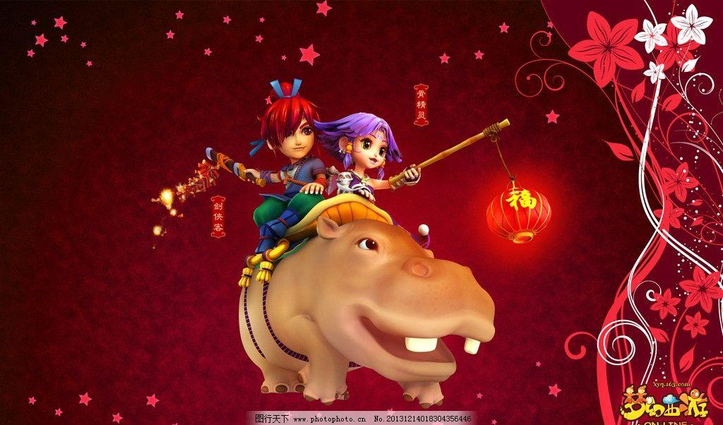 梦幻西游 动漫 游戏 壁纸 灯笼 花纹 人物 动漫人物 动漫动画 设计 72