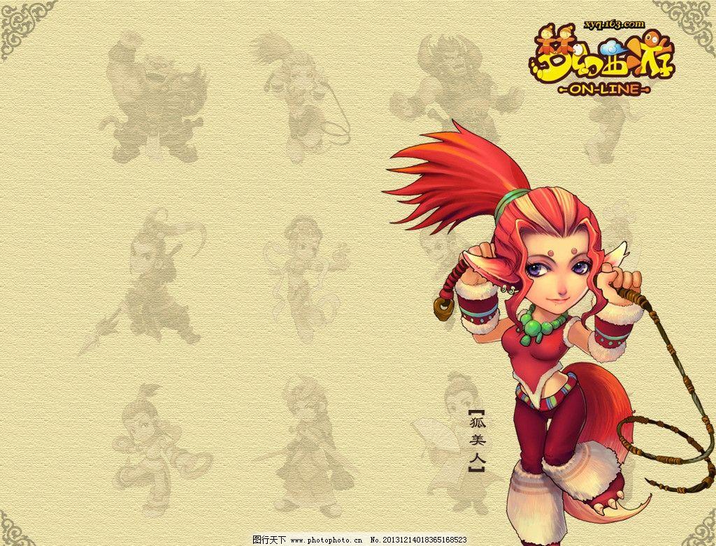 梦幻西游 动漫 游戏 壁纸 人物 动漫人物 动漫动画 设计 72dpi jpg