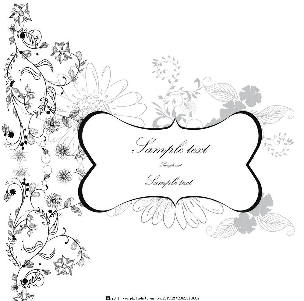 花纹花卉邀请卡图片,手绘花纹卡片 婚礼请帖请柬 花藤