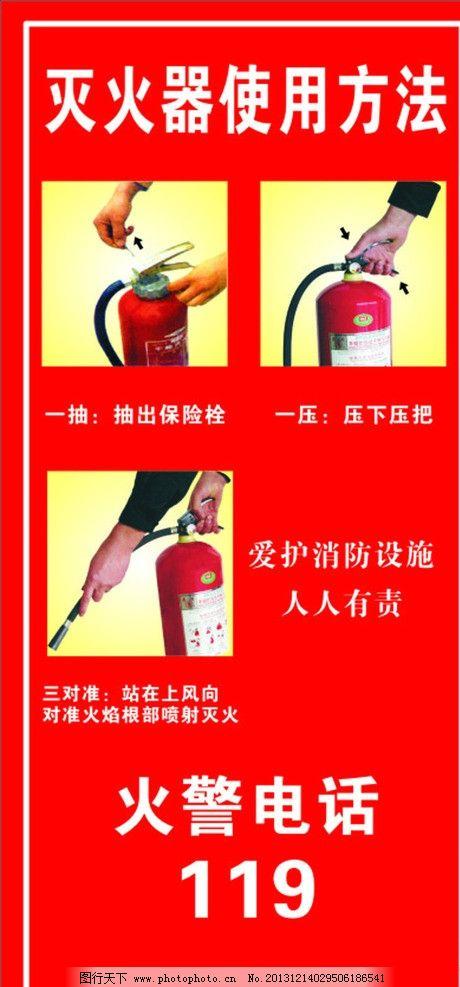 灭火器使用方法 安全标识 消防器材 灭火器放置点 灭火器使用步骤