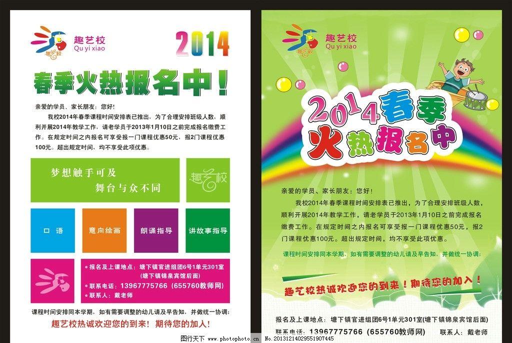 招生宣传单 艺校招生 幼儿园招生 2014字体 卡通宣传单 卡通海报 彩虹