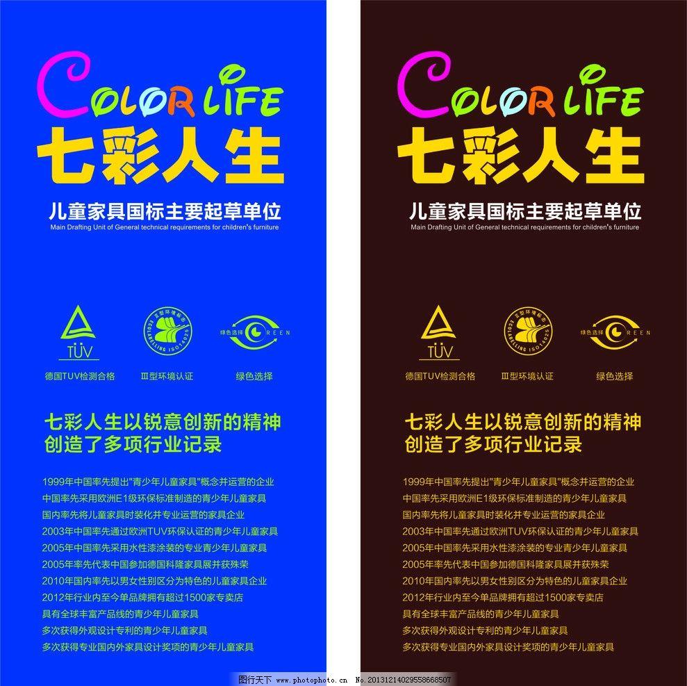 七彩人生兒童家具 七彩 人生 兒童 家具 標志 廣告設計 矢量 cdr
