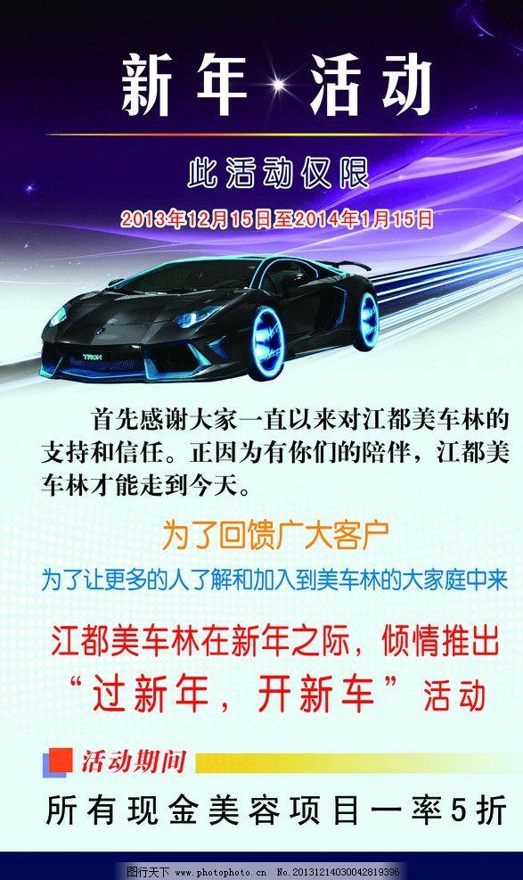洗车店活动 新年活动 过新年开新车 美车林 广告牌 海报设计 广告设计