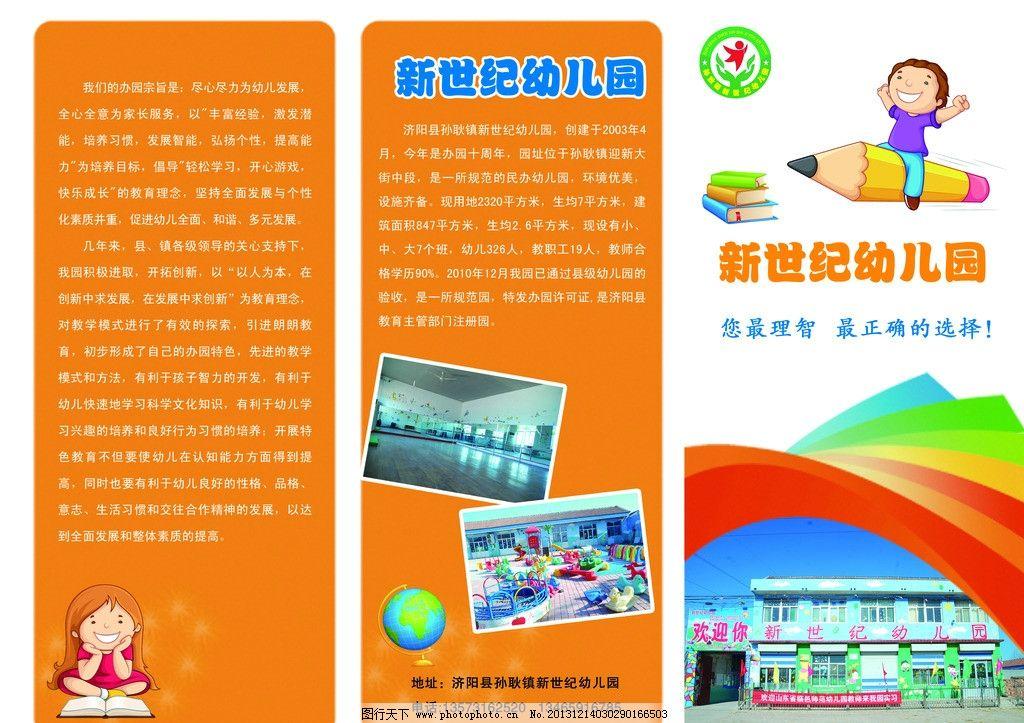 幼儿园宣传页 折页 卡通 可爱小孩 书籍 广告设计模板 源文件