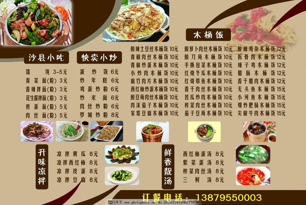 饭店菜单背景模板