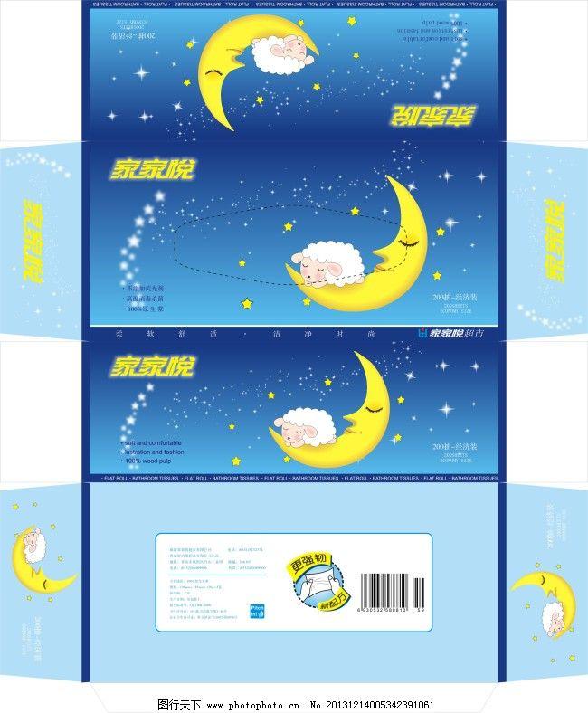 包装盒免费下载 包装盒 抽纸 抽纸 包装盒 月亮蓝色 矢量图 广告设计