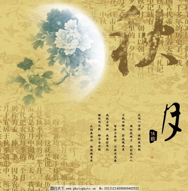 中秋海报 中秋海报免费下载 中国风 中秋古风素材 中国风海报