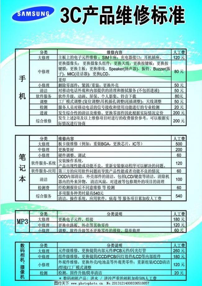 产品维修标准展板 三星标志 3c产品维修标准 手机 笔记本 mp3 展板