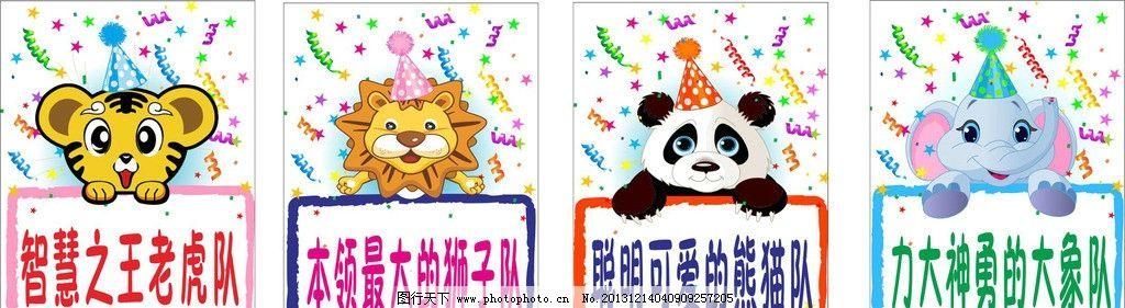 动画素材  卡通动物手举牌 队牌 卡通 动物 手举牌 矢量 学校 儿童