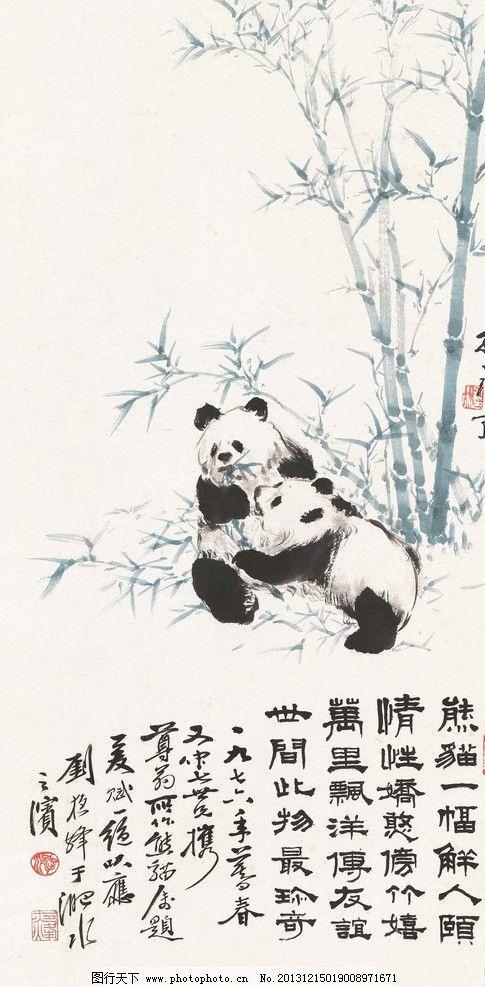 熊猫吃竹水墨画步骤图
