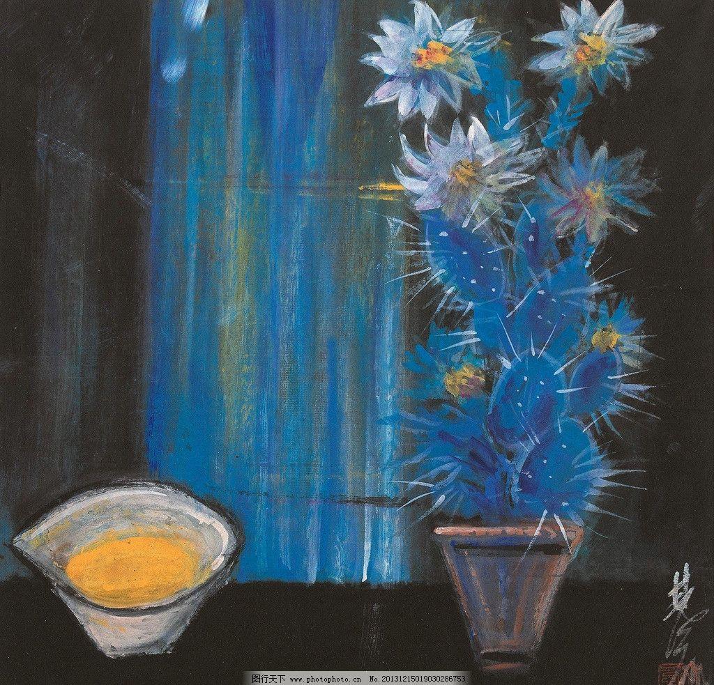 仙人掌 林风眠 油画 仙人掌花 花卉 静物 写生 绘画书法 文化艺术