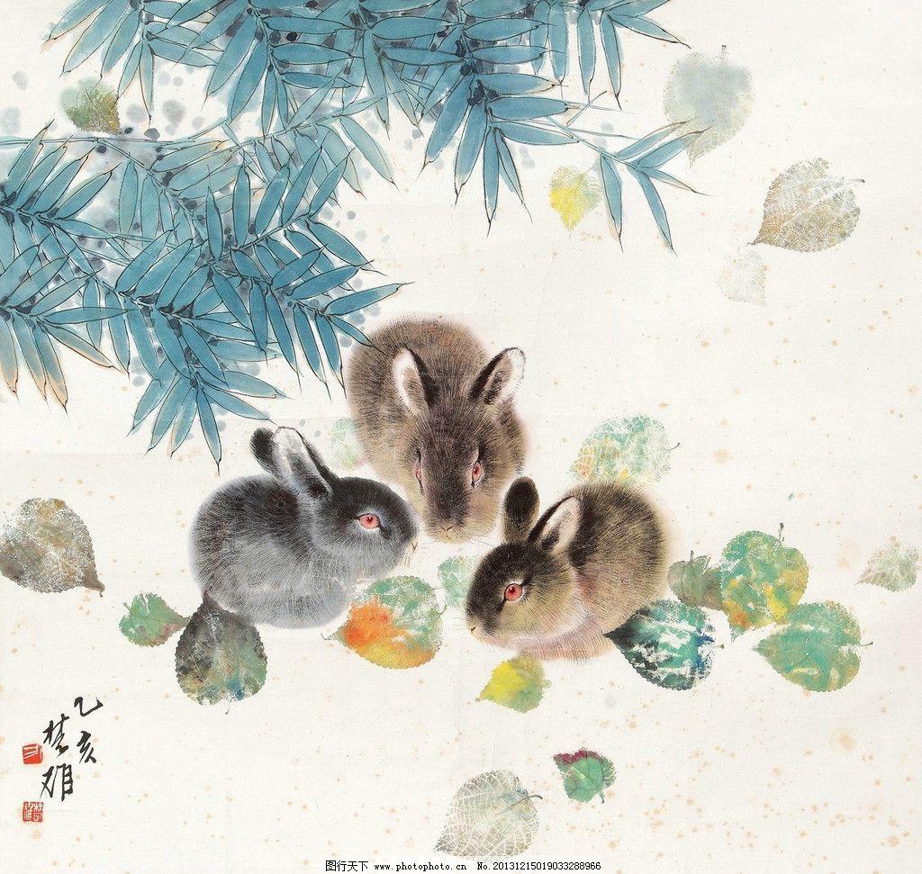 三兔图 方楚雄 国画 兔 兔子 卯兔 写意 水墨画 中国画 绘画书法 文化