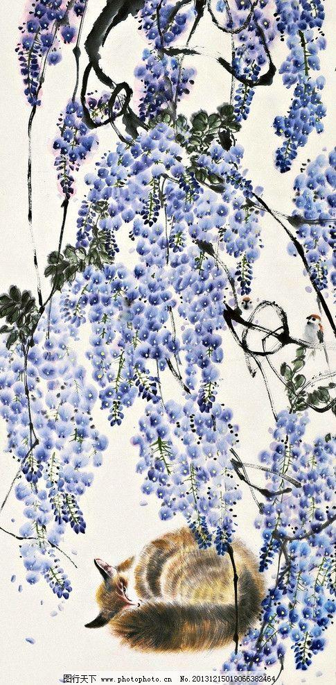 紫藤小鸟 方楚雄 国画 紫藤 狐狸 小鸟 写意 水墨画 中国画 绘画书法