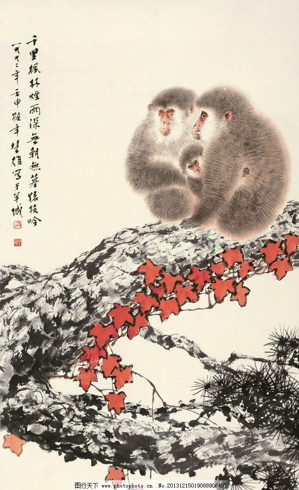 猴在枫林 国画 方楚雄 猴 猴子 母子 枫林 写意 水墨画 中国画 绘画书