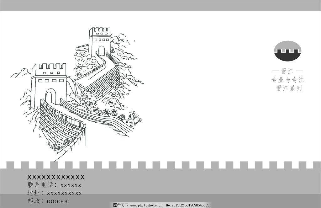 晋江 广告设计 vi 排版 画册 形象设计 美术绘画 文化艺术 矢量 cdr