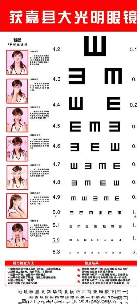视力表/视力表图片