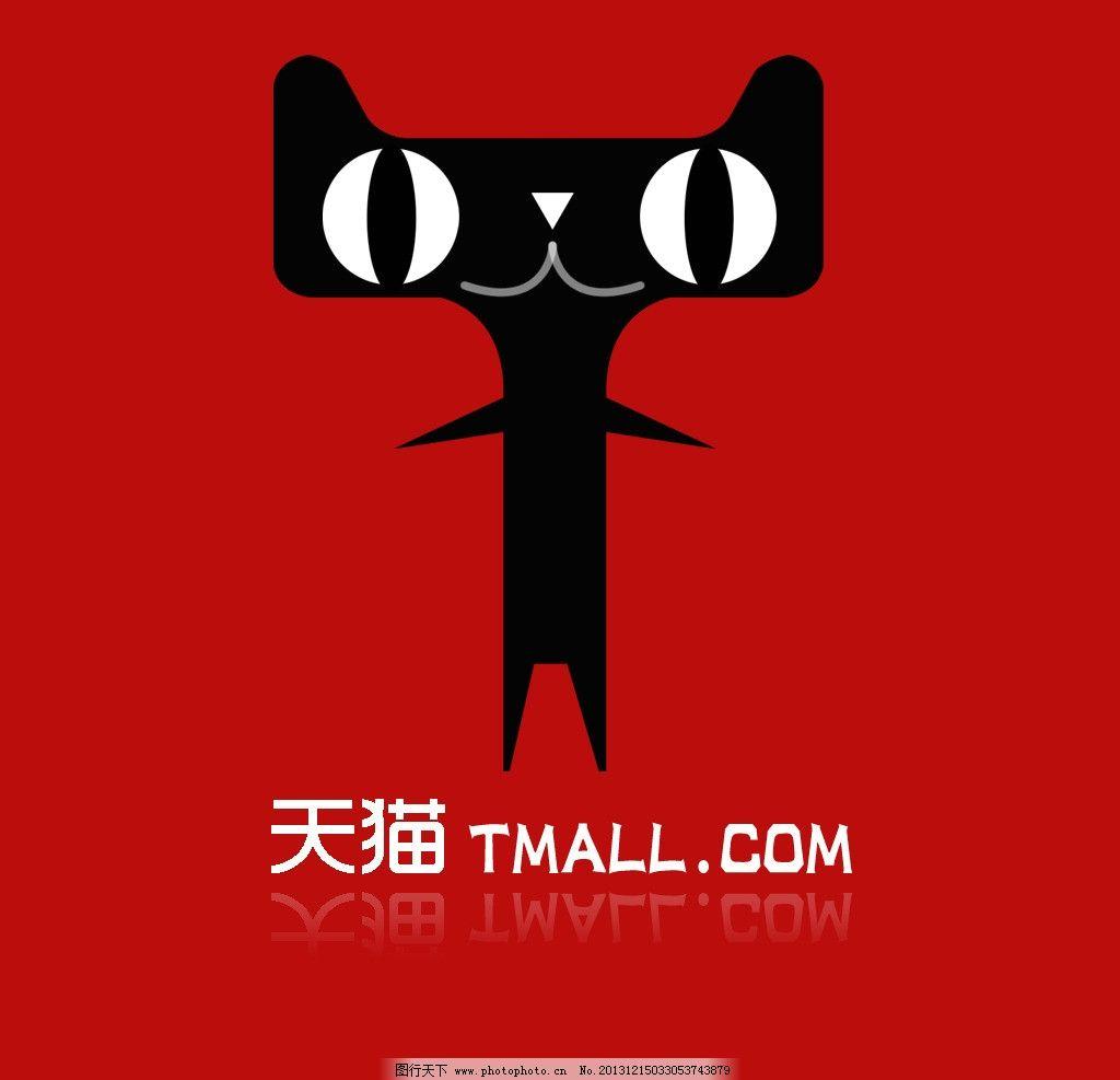 天猫 天猫商城 猫 天猫logo 天猫素材 psd分层素材 源文件 300dpi psd