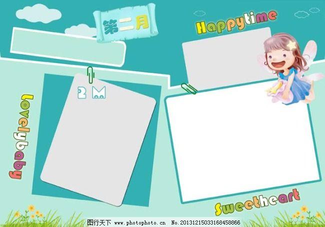 可爱宝贝相册psd 儿童相册背景 人物模板 写真背景 照片相册