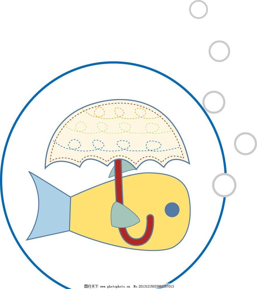 小鱼打伞 雨伞 卡通 卡通插画 儿童印花 图案 图形设计 创意插画