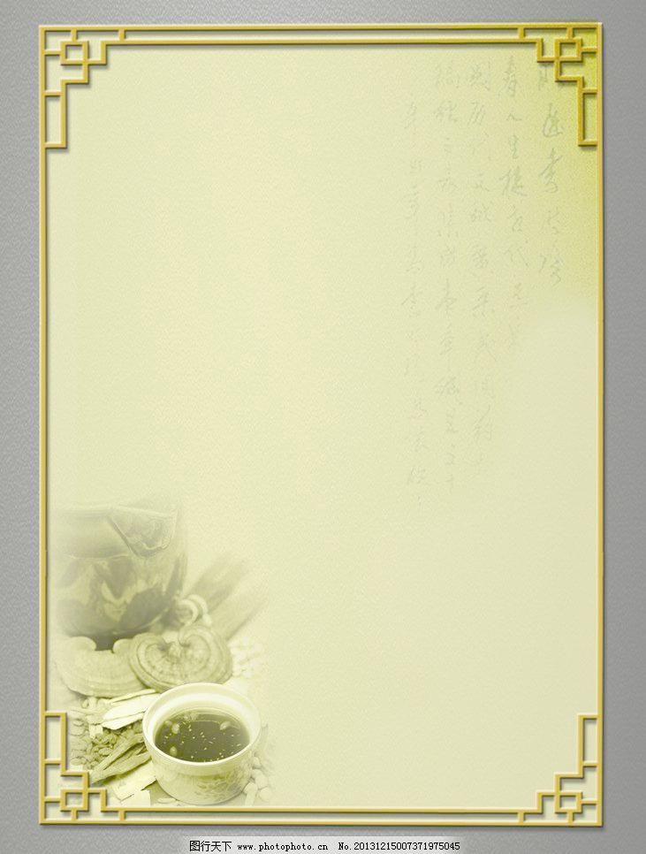 模板下载 古典背景 古典 背景底纹 背景 中国风 黄色背景 淡雅 中医药
