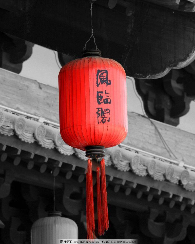 灯笼 建筑 红色 凤临阁 古建 风景如画 自然风景 自然景观 摄影