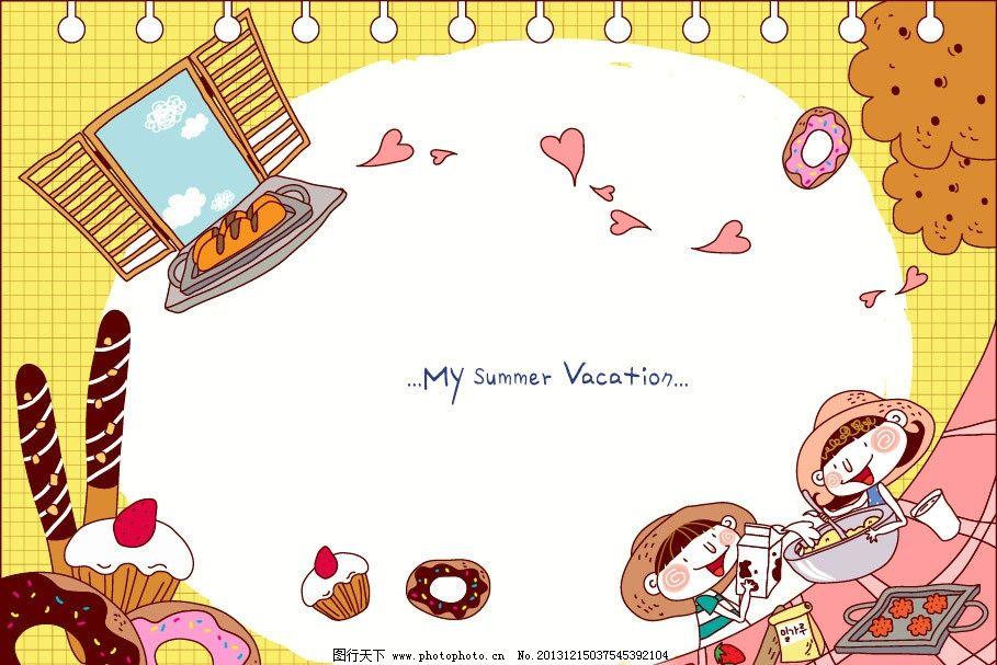 儿童手绘卡通美食边框
