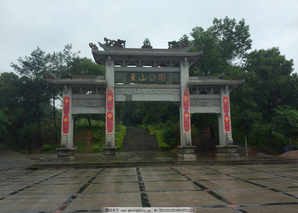 漳平东山公园 牌坊 公园一角 公园广场 林园 园林建筑 建筑园林 摄影