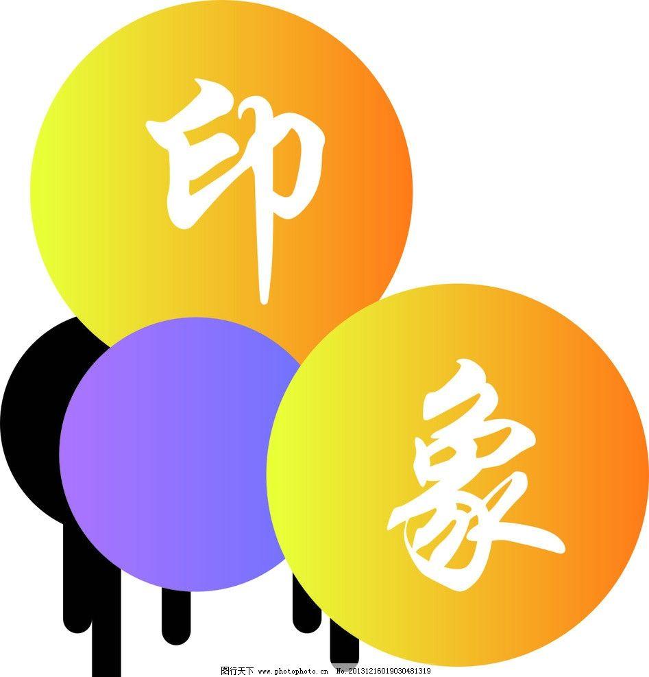 印象 喷墨 logo 印 象 美术绘画 文化艺术 矢量 cdr