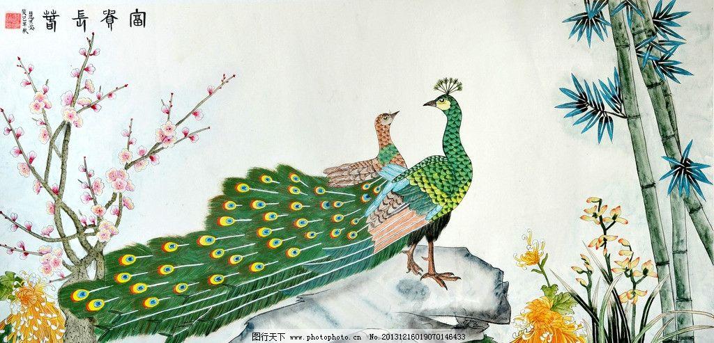 富贵长春 美术 中国画 工笔画 孔雀 梅花 菊花 兰花 竹子 国画艺术
