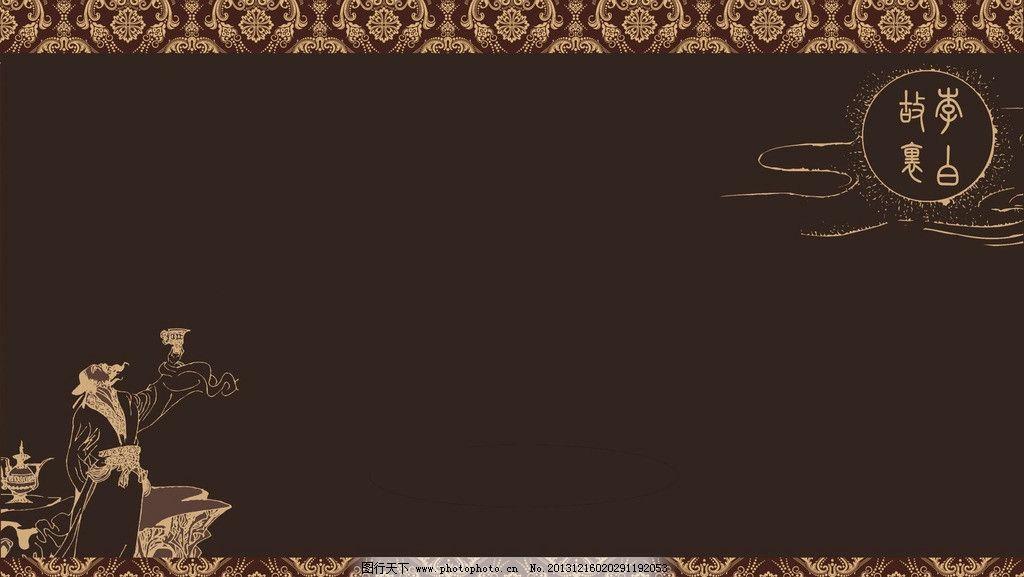 古风背景 古风 人物 背景 模版 素材 背景底纹 底纹边框 设计 150dpi