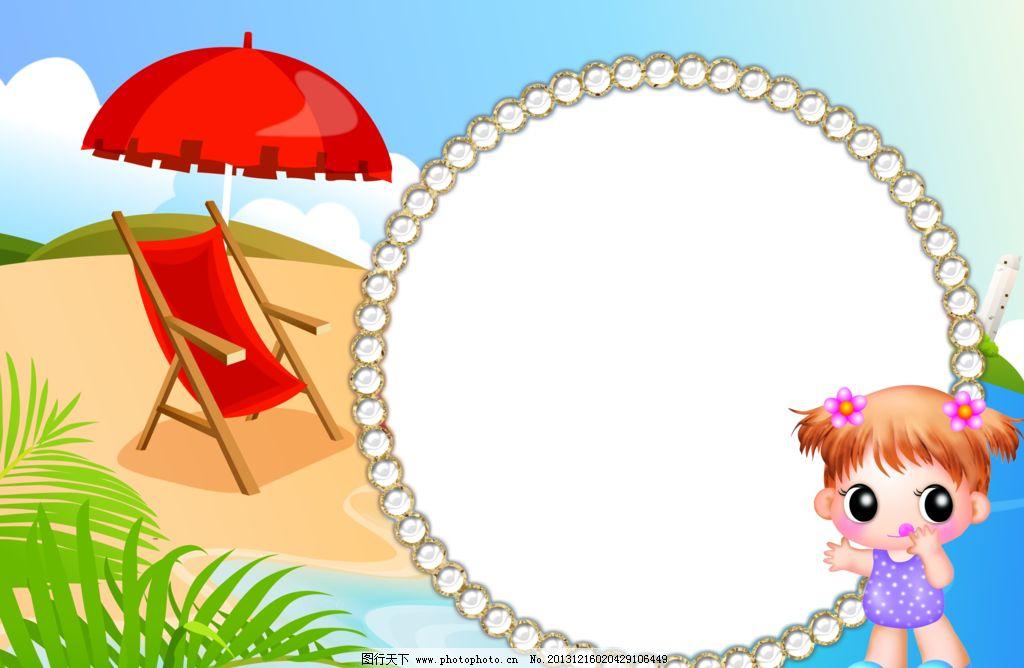 儿童框架平面图 卡通人物 海滩 儿童边框素材下载 儿童背景素材下载
