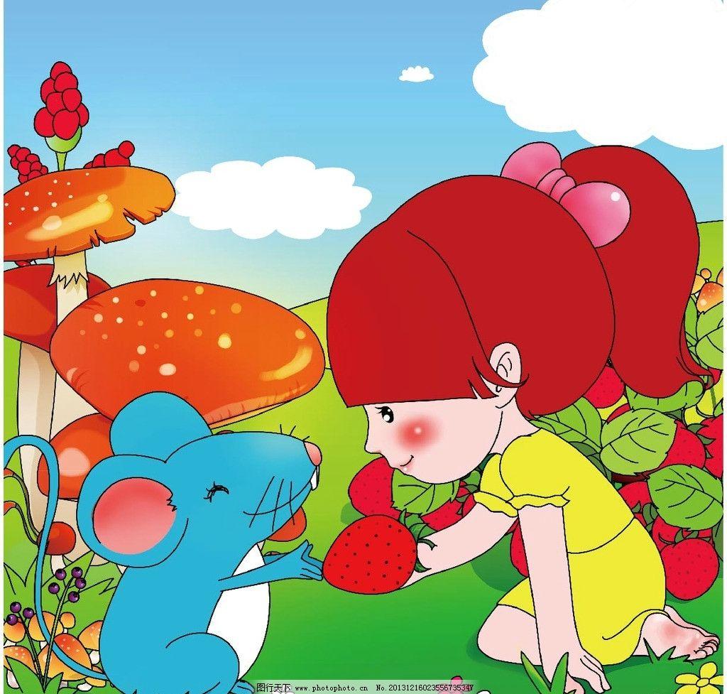 小女孩 老鼠 蘑菇
