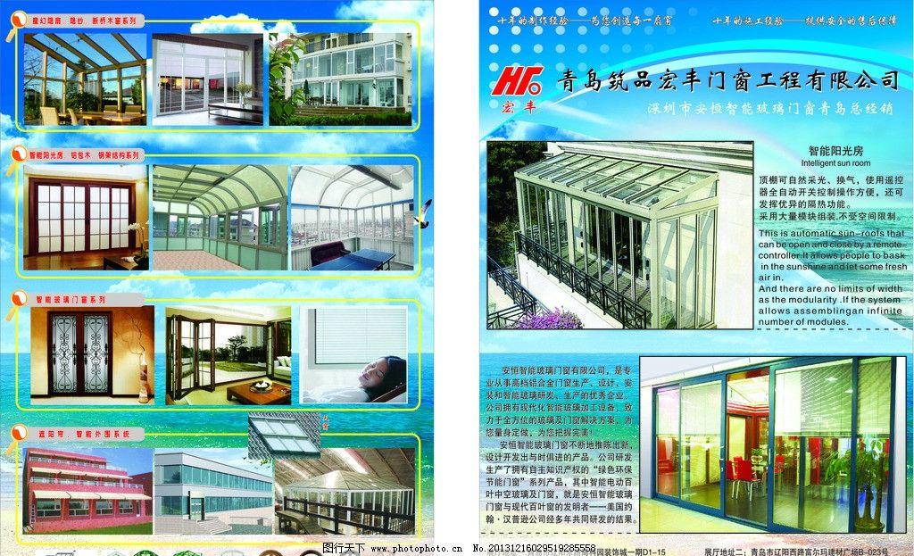 门窗宣传页图片_设计案例_广告设计_图行天下图库