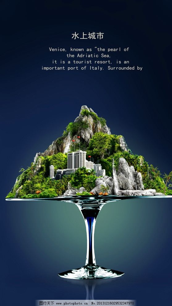 创意地产海报图片