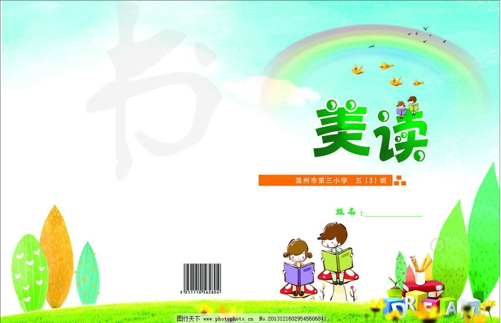 小学生作业封面图片