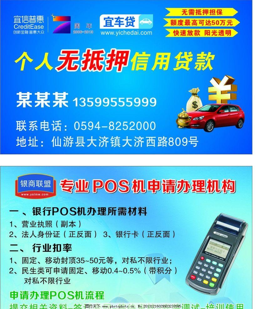 车贷名片广告图片