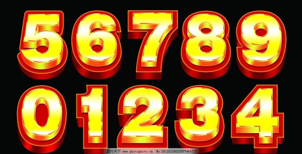 金色立体数字 数字 立体字 黄金字 0 1 2 3 4 5 6 7 8 9 周年庆 周年 店庆 十周年 20周年 1周年 2周年 3周年 4周年 6周年 5周年 7周年 8周年 9周年 10周年 3D 庆典促销 节日庆典 PSD分层素材 源文件 150DPI PSD