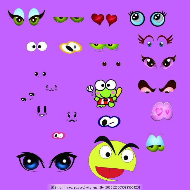 眼睛素材免费下载 psd素材 卡通动物 卡通眼睛素材 可爱眼睛 卡通眼睛