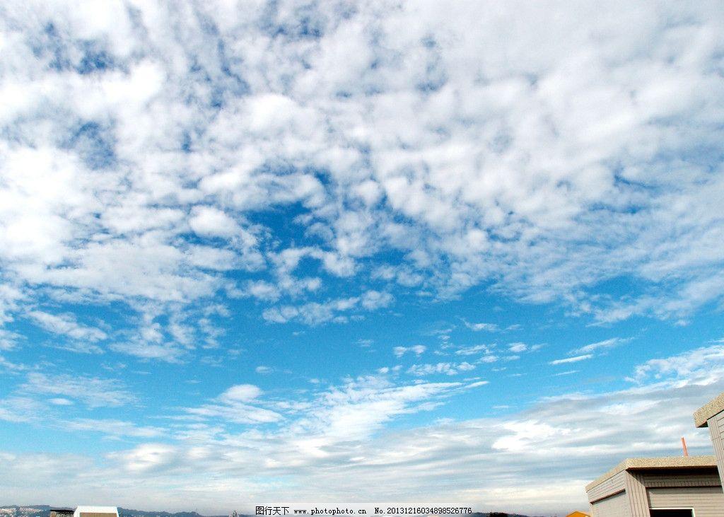 白云蓝天 晴天 好天气 空气 白云 蓝天 城市 乡村 自然风景 自然景观图片