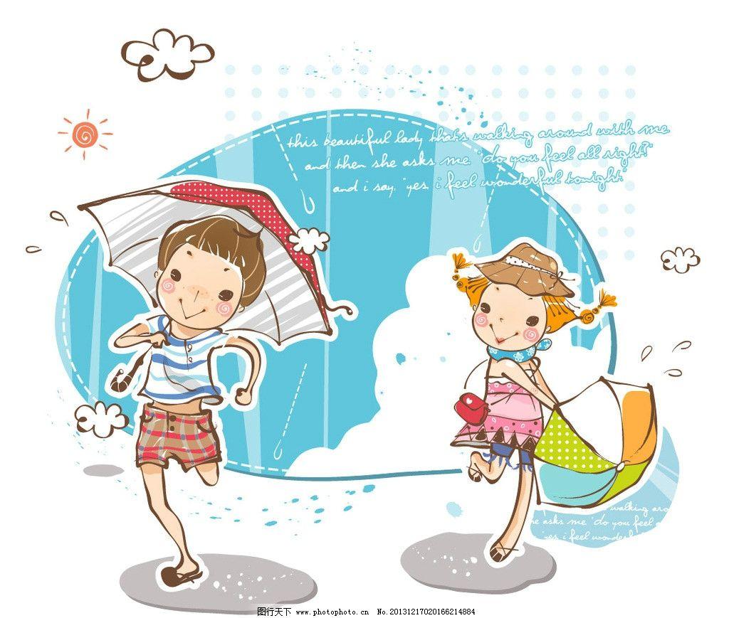 打伞 下雨 奔跑 男孩 约会 女孩 夏天 儿童 儿童乐园 卡通 卡通乐园图片