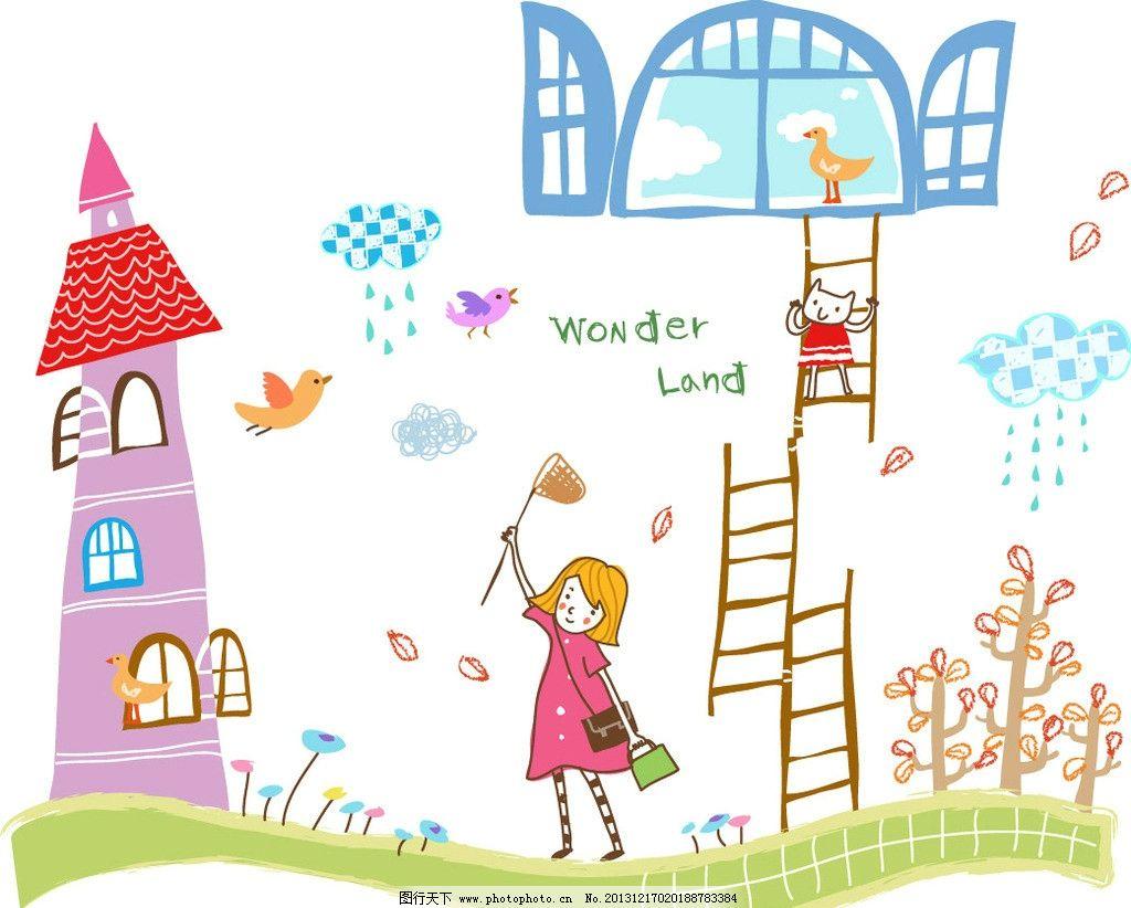 儿童画 捉蜻蜓 梯子 窗户 儿童 儿童乐园 卡通 花园 房子 卡通房子