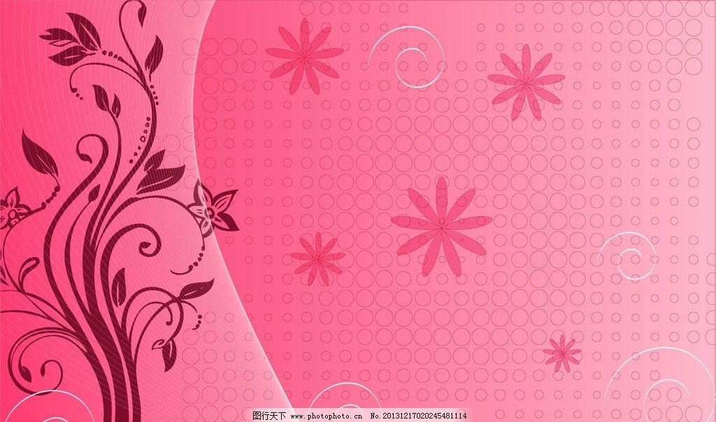 时尚花纹 欧式花纹 花纹素材