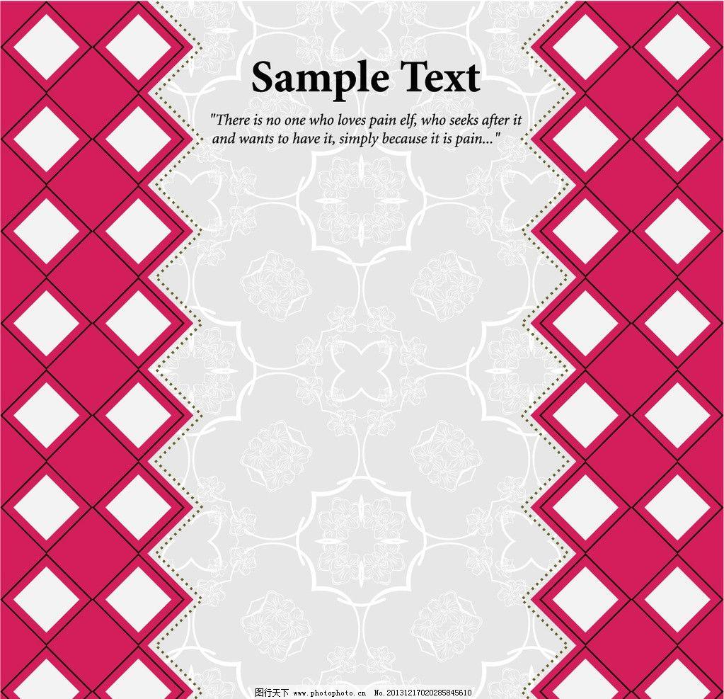 欧式花纹 方形分布 菱形分布
